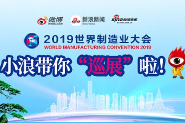 新浪安徽带回顾2019世界制造业大会