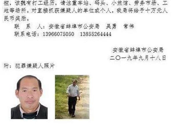 在校女生被强奸杀害抛尸 蚌埠悬赏10万元抓疑犯