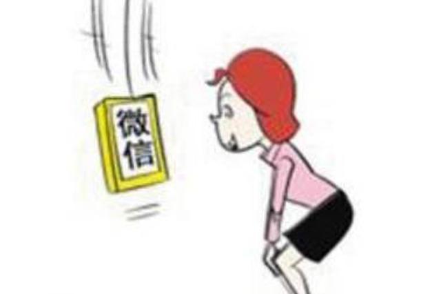 """芜湖一女子网上交男友 被""""下套""""骗取25万"""