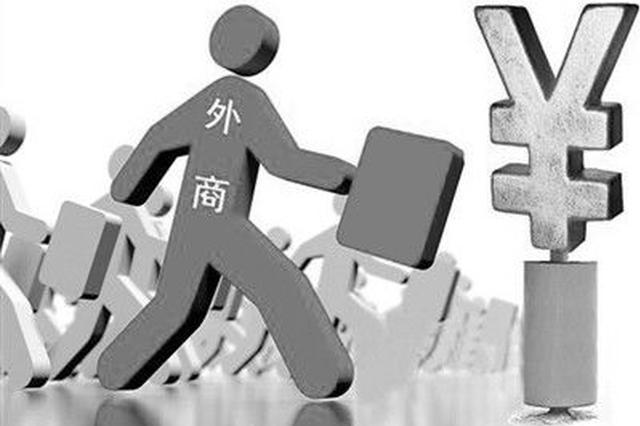 稳中有升 前8月安徽省实际使用外资126.9亿美元
