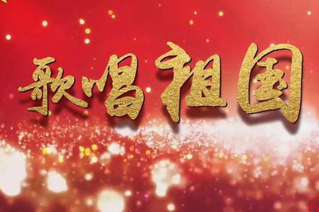 安徽省淮北市的交警们歌唱祖国