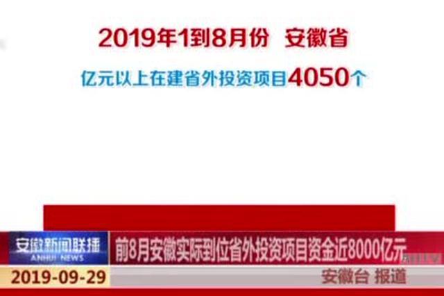 前8月安徽实际到位省外投资项目资金近8000亿元