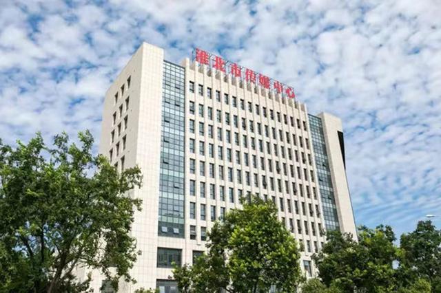 淮北市传媒中心昨日成立