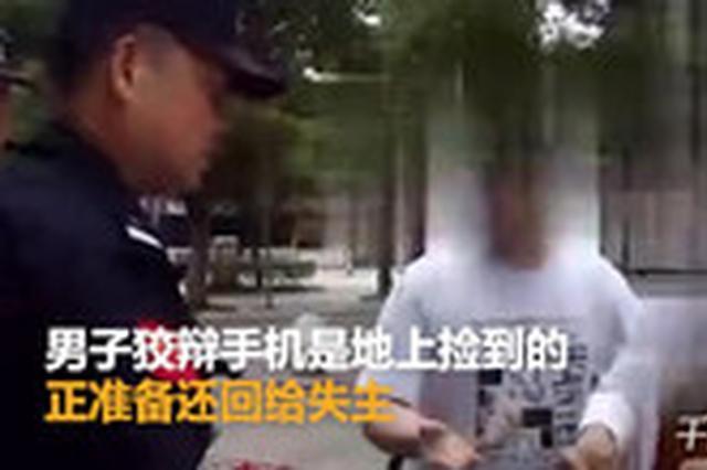 安徽一男子偷手机次日在公园打牌 已刑拘