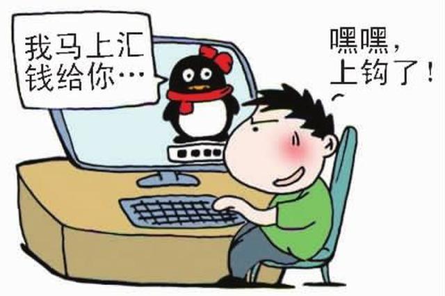 """警惕 多年 """"好友""""QQ求助 大学生被骗2000元"""