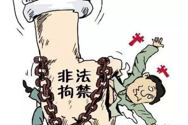 因怀疑女朋友移情别恋 犯非法拘禁罪判刑一年