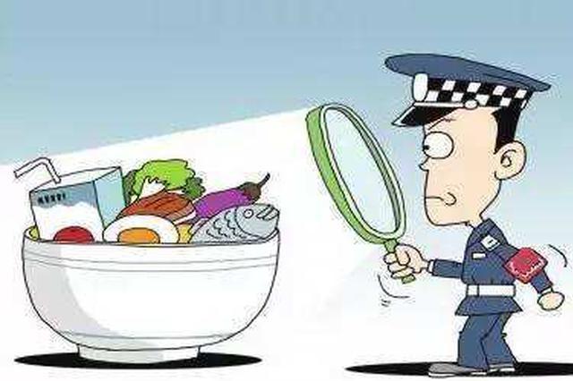 滁州市全力推进整治食品安全问题联合行动