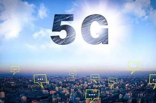 明年年初 淮南将实现5G规模性入网