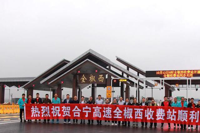 合宁高速改扩建项目全椒西收费站新站正式启用