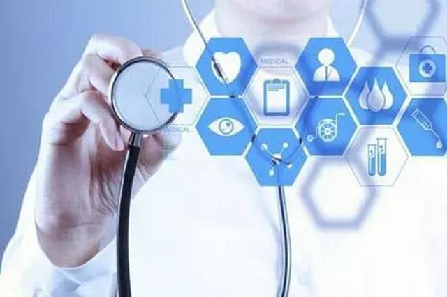 卫健委报告显示:我国医疗服务总量世界第一