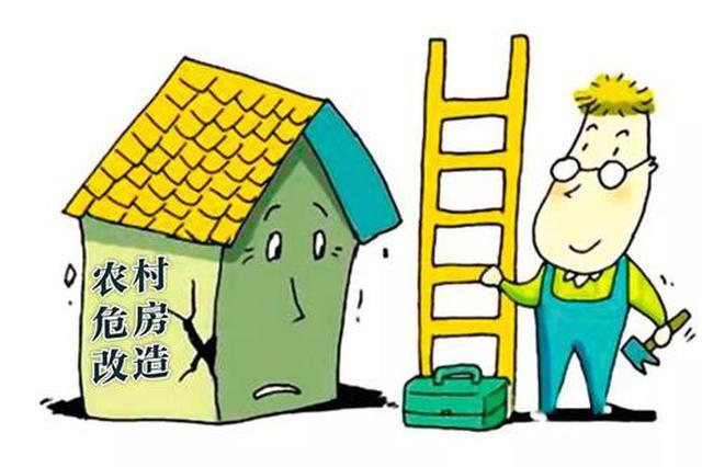 芜湖今年2276户农村危房已完成改造