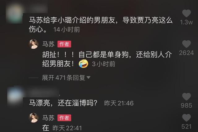被指给李小璐介绍男朋友 马苏竟然翻牌回复18字