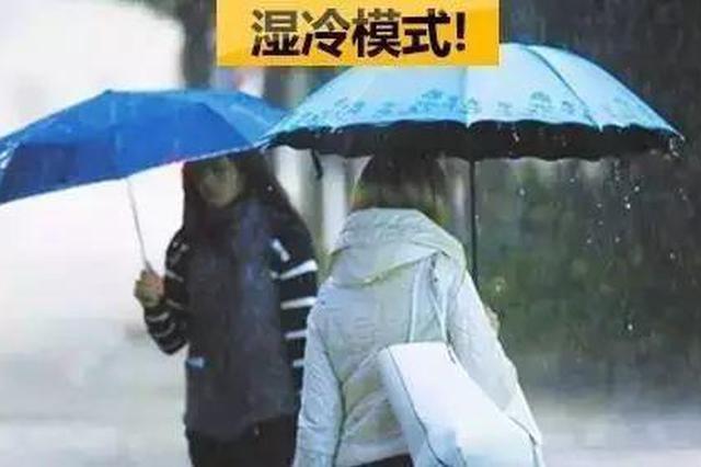 """受冷空气影响 安徽""""湿冷模式""""开启"""