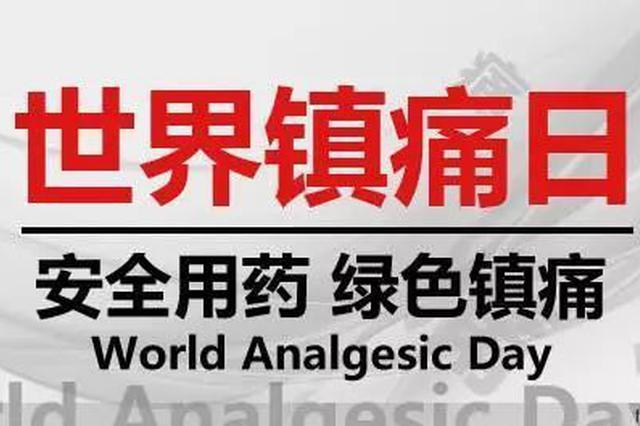10月14日世界镇痛日 慢性疼痛是疾病 应及时治疗