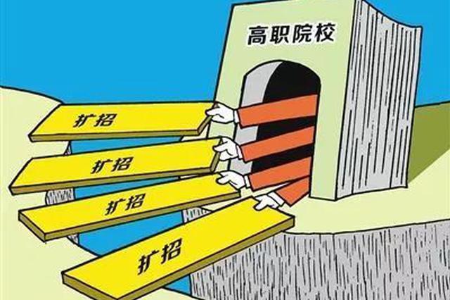 安徽省2019年10月高职扩招明日开始报名