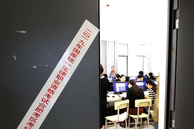 2019年法考主观题考试顺利进行 安徽7300多人参加