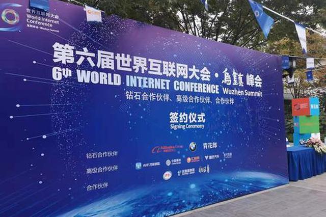 世界互联网大会亮点前瞻 新展馆新架构增添新体验