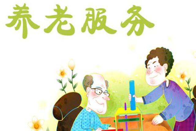 安徽省养老服务标准化研究报告正式发布