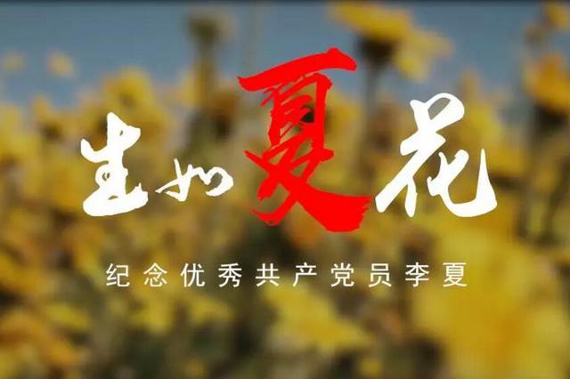 生如夏花 纪念优秀共产党员李夏