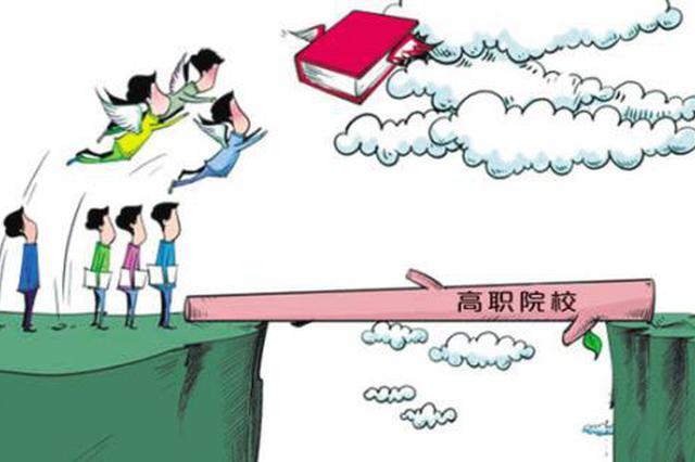 安徽省高职院校扩招10月15日开始报名
