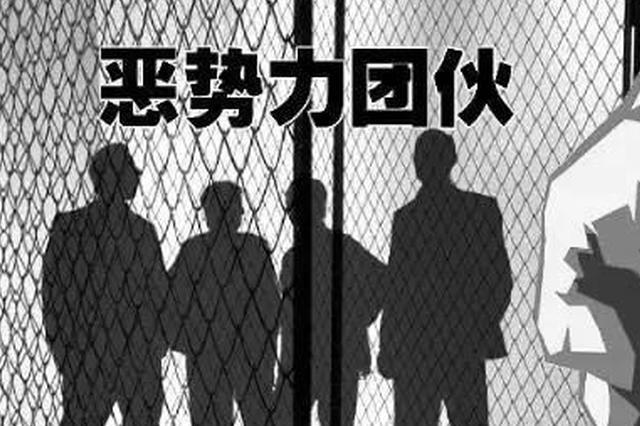 """13人被控""""四宗罪"""" 7人涉嫌构成恶势力犯罪集团"""
