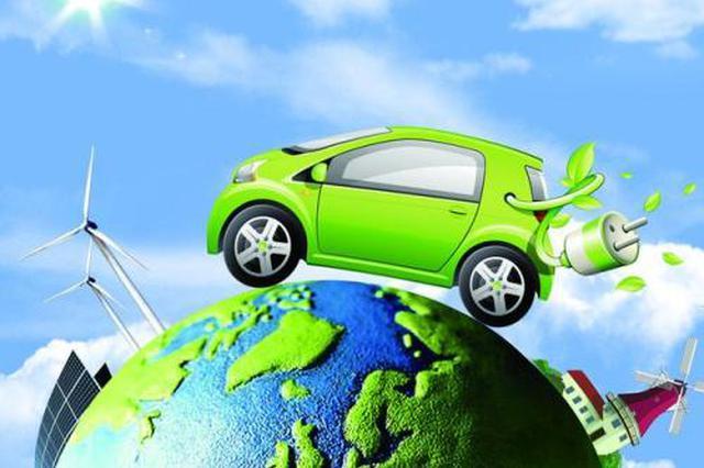 我国前三季度新能源汽车产销量同比稳步增长