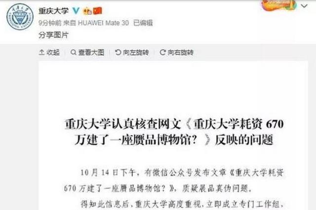 """重庆大学670万元建""""赝品博物馆"""" 究竟是真是假"""