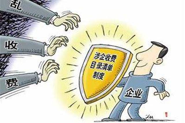 安徽公布2019年省级涉企收费清单 总项目数下降为94项