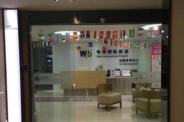 芜湖韦博英语停课 数百名学员要求退款