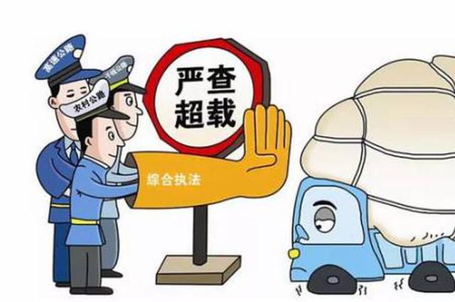 芜湖市治超站点处罚超限车辆1078辆