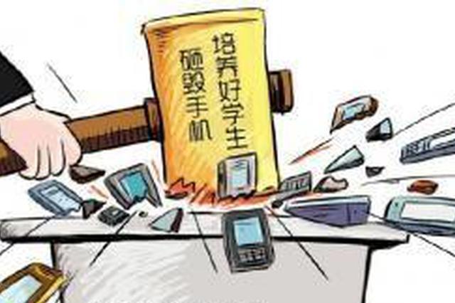 学生在校玩手机 没收后被销毁