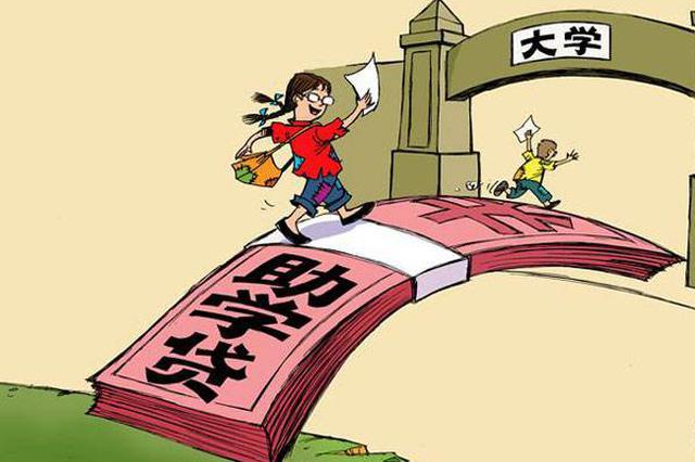 助学贷款让6000寒门学子圆梦大学
