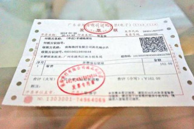 安徽省社会组织开出了第一张电子票据
