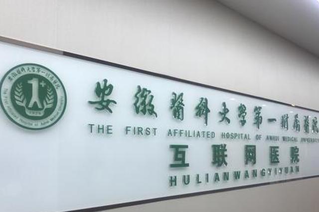 安徽省首家互联网医院上线试运行