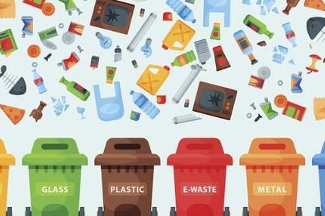 《合肥生活垃圾分类管理条例》草案汇总15条公众意见