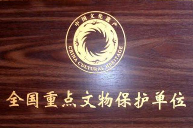 第八批全国重点文物保护单位名单公布