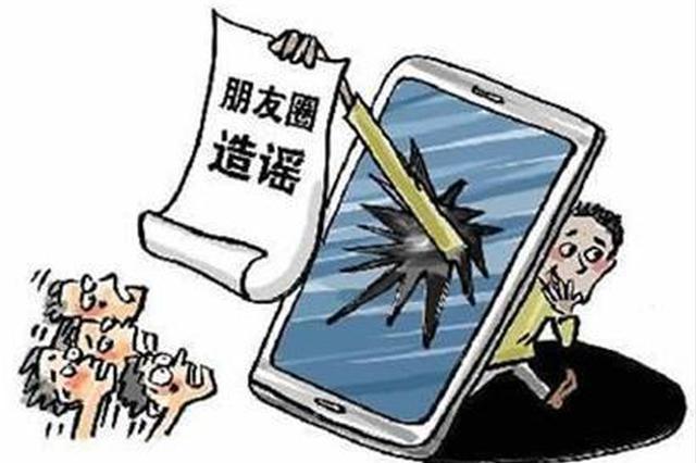 """为""""涨粉"""" 舒城县一男子在网上散布谣言被拘留"""