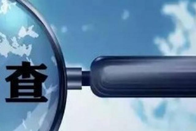 涉嫌职务犯罪 滁州一治超检测站副站长被查