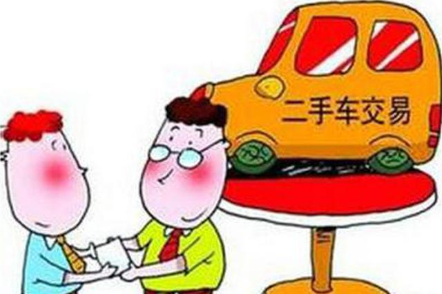 """芜湖市民网络购买二手车遇""""坑"""""""