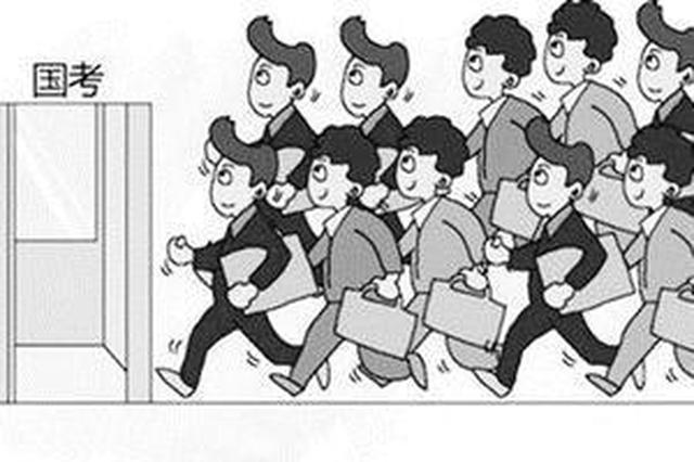 国考安徽职位报名人数超过7000人 最热岗位330选1