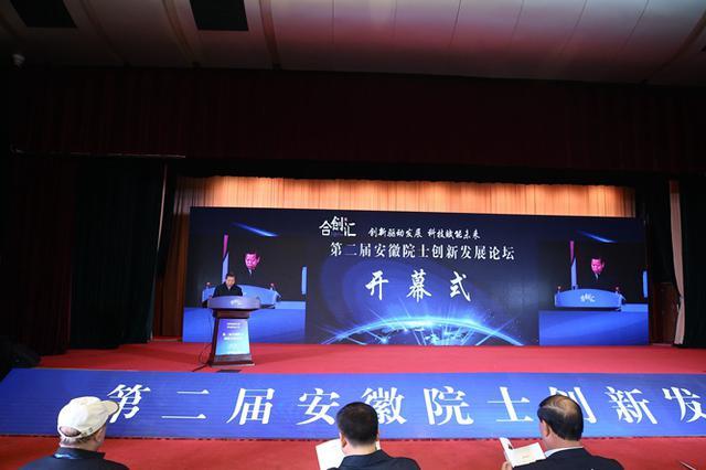 第二届安徽院士创新发展论坛在合肥举行