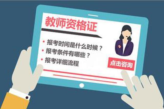 秋季认定高中阶段学校教师资格工作启动