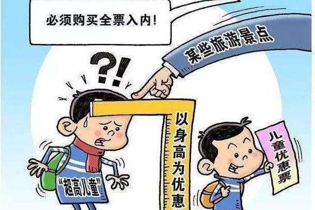 安徽131个景区执行儿童身高与年龄兼顾的免票原则