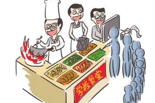 淮北市开展职教园区学校食堂食品安全管理督查