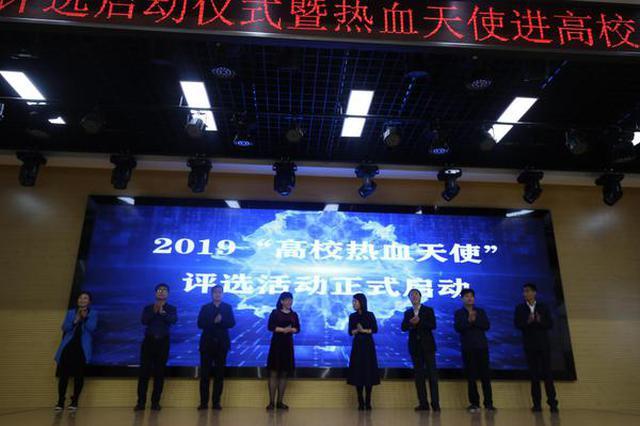 """2019""""高校热血天使""""评选活动正式启动"""