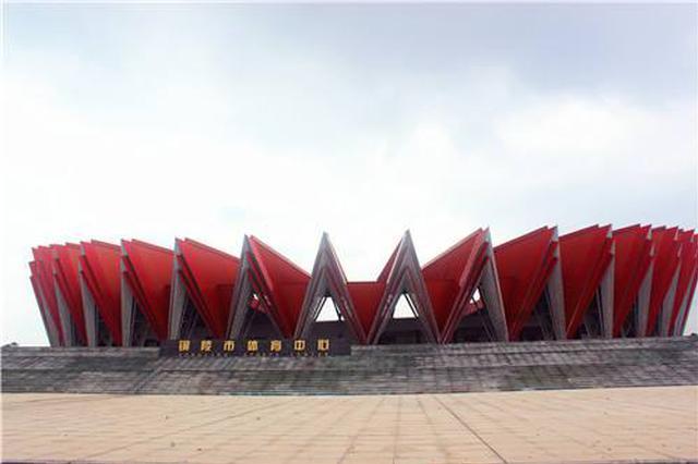 安徽省第四届职工运动会篮球比赛在铜陵市开赛