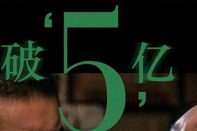 《少年的你》票房破5亿 已连续三天单日票房过亿