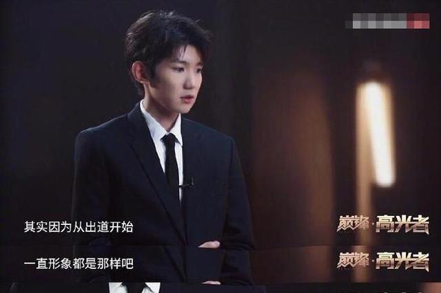 王源首度回应抽烟事件:没在镜头前表现我假的一面