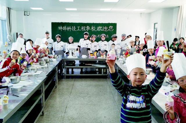 蚌埠市首届中小学生职业体验日精彩开启