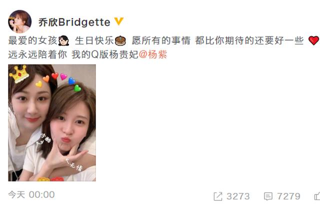 乔欣零点发文为杨紫庆生:我会永远永远陪着你